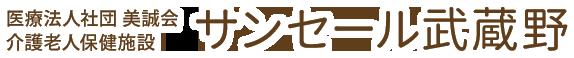 医療法人社団 美誠会 介護老人保健施設 サンセール武蔵野